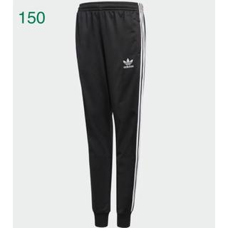 アディダス(adidas)の【新品】アディダスオリジナルス♡キッズ150トラックパンツ 黒ブラックジャージ(パンツ/スパッツ)