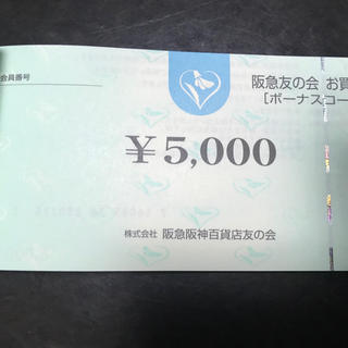 ハンシンヒャッカテン(阪神百貨店)のsanaさん専用❗️レターパックプラス。阪急友の会2万円分(ショッピング)