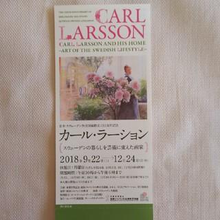 ぽよ様専用です♪カールラーション展 チケット・1枚(美術館/博物館)