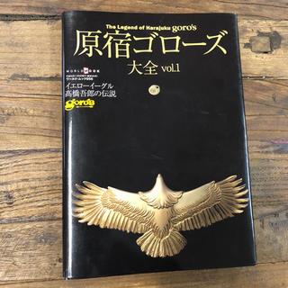 ゴローズ(goro's)の原宿ゴローズ 大全vol.1(ファッション)