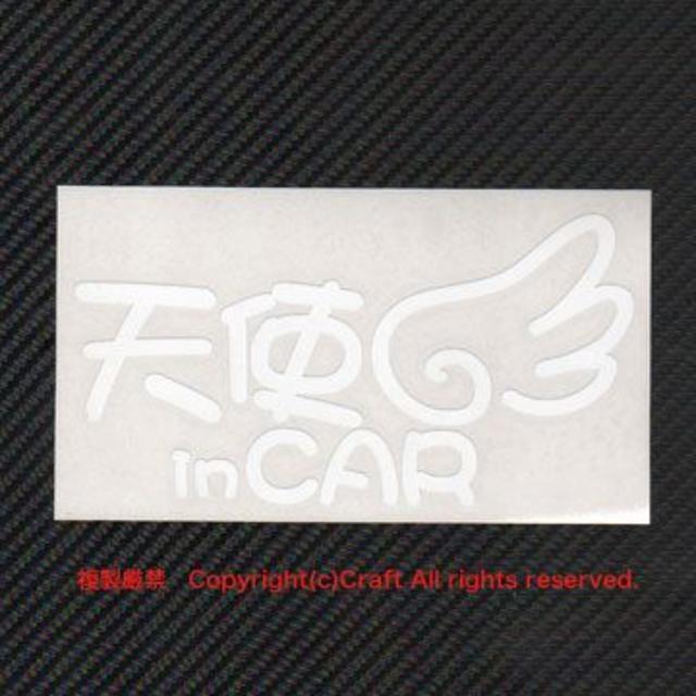 天使in CAR/ステッカー(白/ベビーインカー)Baby in Car 自動車/バイクの自動車(車外アクセサリ)の商品写真