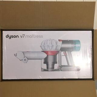 ダイソン(Dyson)のyatagarasu様専用 Dyson V7 マットレス 新品未開封(掃除機)