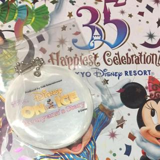 ディズニー(Disney)のディズニー・オン・アイス 限定キーホルダー(非売品)(キッズ/ファミリー)