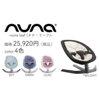 ヌナ(nuna)のgreen様♡nuna バウンサー(その他)