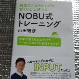 NOBU式トレーニング(語学/参考書)