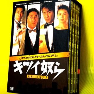 DVD-BOX キツイ奴ら 国内正規品(TVドラマ)
