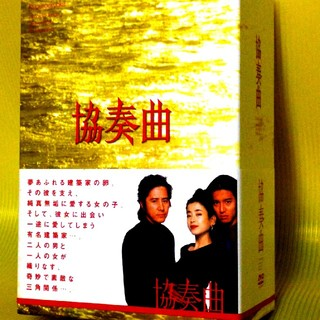 DVD-BOX 協奏曲 国内正規品(TVドラマ)