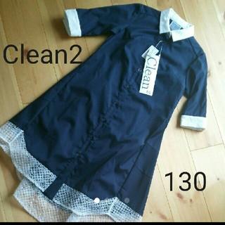 【新品】Clean2 ワンピース130☆紺色ワンピ☆お受験☆女の子formal