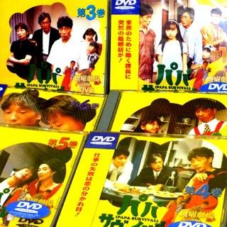 DVD-BOX パパ サヴァイバル 国内正規品 (TVドラマ)