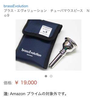 BrassEvolution No.9 マウスピース 新品(チューバ)