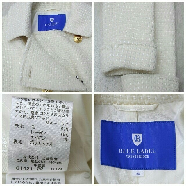 BLACK LABEL CRESTBRIDGE(ブラックレーベルクレストブリッジ)の専用  *⑅୨୧┈┈┈┈୨୧⑅*     BURBERRY BLUE LABEL レディースのジャケット/アウター(ロングコート)の商品写真