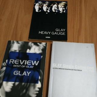 GLAY バンドスコア 3冊セット(ポピュラー)