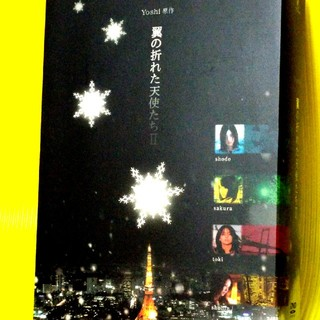 DVD-BOX Yoshi原作 翼の折れた天使たち シーズン2 国内正規品 (TVドラマ)