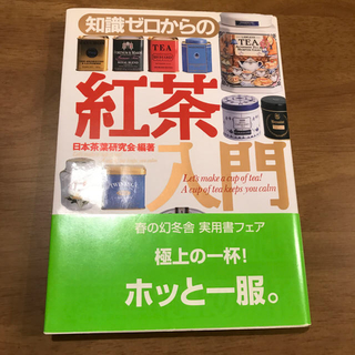 ゲントウシャ(幻冬舎)の知識ゼロからの紅茶入門(趣味/スポーツ/実用)