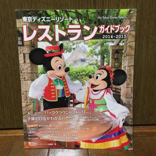 ディズニー(Disney)の東京ディズニーリゾート レストラン ガイドブック(その他)