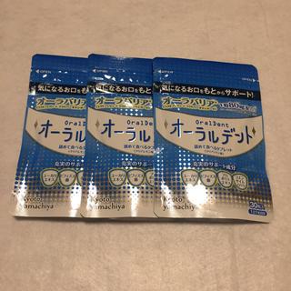 新品未開封 オーラルデント 3袋(口臭防止/エチケット用品)