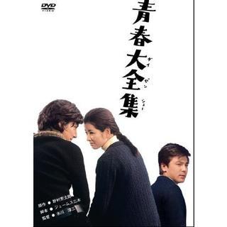 nana56b-d-.[青春 大全集]DVD 吉永小百合 送料込(日本映画)