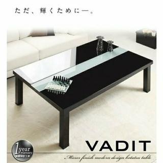 値下げ! VADITこたつテーブル 120×80 ダブルブラック