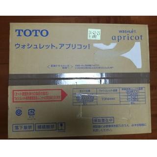 TOTO ウォシュレット TCF4831 ホワイト 新品未開封品 (旅行用品)
