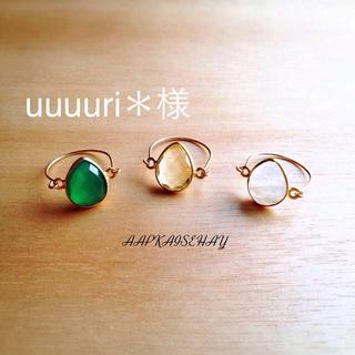 uuuuri*様♥︎(リング(指輪))