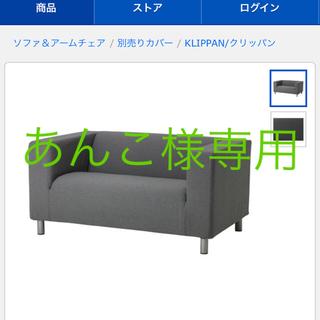 イケア(IKEA)のKLIPPAN  カバー 2人掛けコンパクトソファ用, ヴィースレ グレー(ソファカバー)
