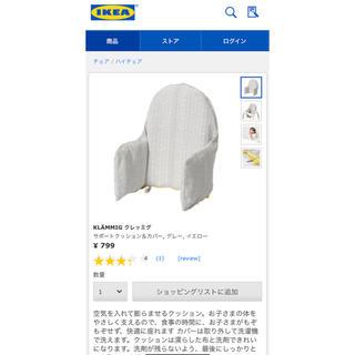 イケア(IKEA)のIKEA ベビーチェア クッション(その他)