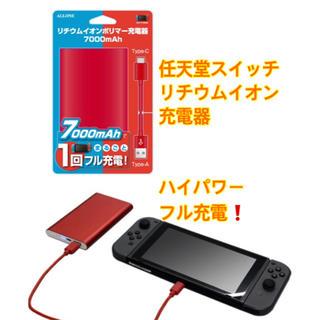ニンテンドウ(任天堂)の充電器 バッテリー スイッチ スマホ 新品(バッテリー/充電器)