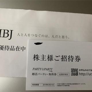 IBJ 株主優待 婚活パーティー無料券(その他)