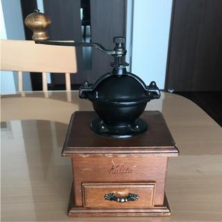 カリタ(CARITA)の【中古】karita コーヒーミル 送料込(調理道具/製菓道具)