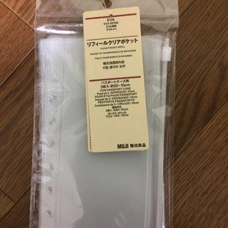 ムジルシリョウヒン(MUJI (無印良品))の無印パスポートケース レフィル3枚(日用品/生活雑貨)