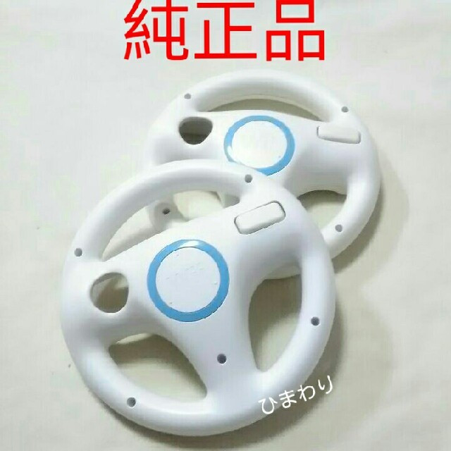 Wii(ウィー)の【純正品】Wii マリオカート ハンドル2個 送料無料 エンタメ/ホビーのテレビゲーム(家庭用ゲーム本体)の商品写真