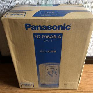 パナソニック(Panasonic)の布団乾燥機 Panasonic ★新品 未開封(衣類乾燥機)