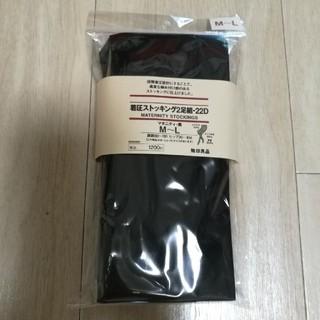 ムジルシリョウヒン(MUJI (無印良品))のマタニティストッキング 黒(マタニティタイツ/レギンス)