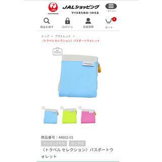 ジャル(ニホンコウクウ)(JAL(日本航空))のJAL日本航空通販パスポートサイズウォレット財布パスポートケース新品(旅行用品)