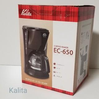 カリタ(CARITA)の未使用 Kalita カリタ・コーヒーメーカー EC―650(コーヒーメーカー)