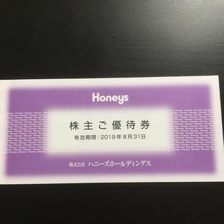 ハニーズ(HONEYS)のハニーズホールディングス 優待券3000円分(その他)