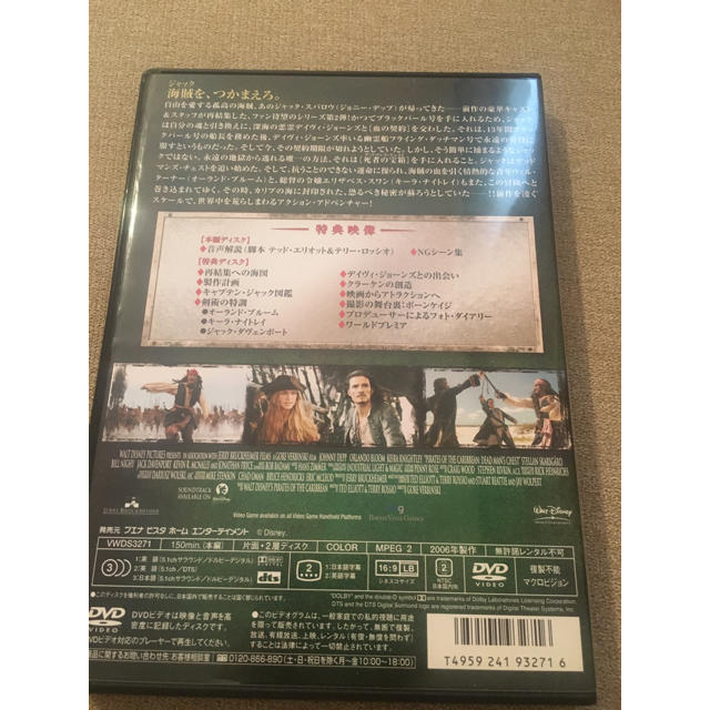 Disney(ディズニー)の「パイレーツ・オブ・カリビアン/デッドマンズ・チェスト スペシャル・エディション エンタメ/ホビーのDVD/ブルーレイ(外国映画)の商品写真