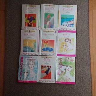 「ハーレクインコミックス 9冊」真崎春望(女性漫画)