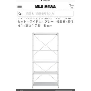 MUJI (無印良品) - 無印良品 スチールユニットシェルフ ワイヤーバスケット