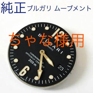 ブルガリ(BVLGARI)の純正 ブルガリ メンズ時計 文字盤 ムーブメント 自動巻(その他)
