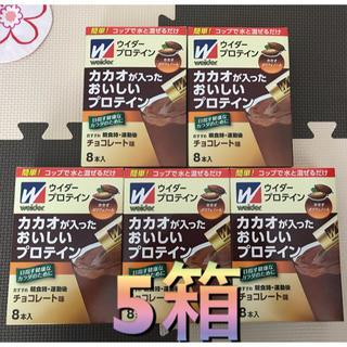 ウイダー(weider)の【しゆさま専用①】カカオが入ったおいしいプロテイン チョコレート 8本入り 5箱(プロテイン)