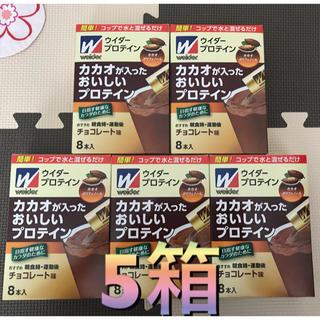 ウイダー(weider)の【しゆさま専用②】カカオが入ったおいしいプロテイン チョコレート 8本入り 5箱(プロテイン)