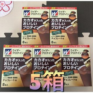 ウイダー(weider)の【しゆさま専用③】カカオが入ったおいしいプロテイン チョコレート 8本入り 5箱(プロテイン)