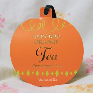 アフタヌーンティー(AfternoonTea)のキャラメルオレンジティー(茶)