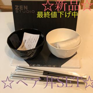ゼン(ZEN)のペア丼SET 最終お値下げ中❤️¥2500▶︎¥2300▶︎¥2200(食器)