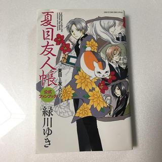 ハクセンシャ(白泉社)の漫画本  夏目友人帳 ファンブック(少年漫画)