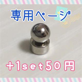 さら様専用5mm2set。強力☆マグピ(ピアス(片耳用))