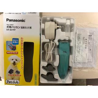 パナソニック(Panasonic)のパナソニック 犬用バリカン(犬)