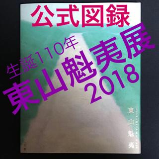 公式図録(2) 東山魁夷展(2018 8/29~) 最後の1冊(アート/エンタメ)