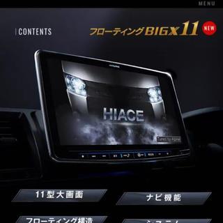 ALPINEフローティングビッグX11【保証期間5年】(カーナビ/カーテレビ)